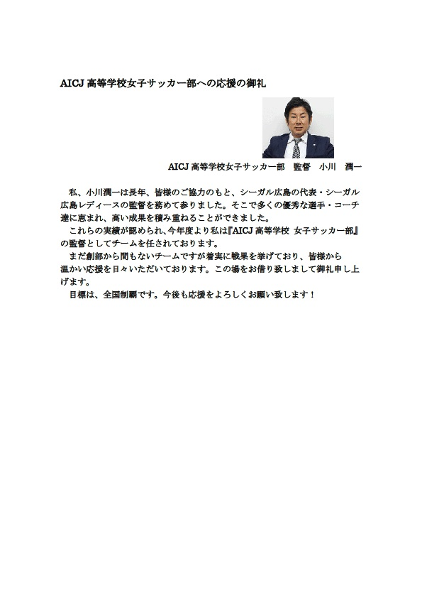 AICJ高等学校女子サッカー部への応援の御礼.jpg
